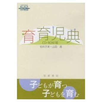 新品本/CD−ROM 育育児典 毛利 子来 山田 真
