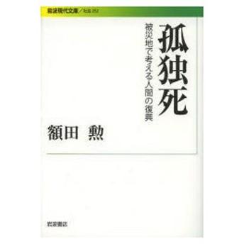 新品本/孤独死 被災地で考える人間の復興 額田勲/著