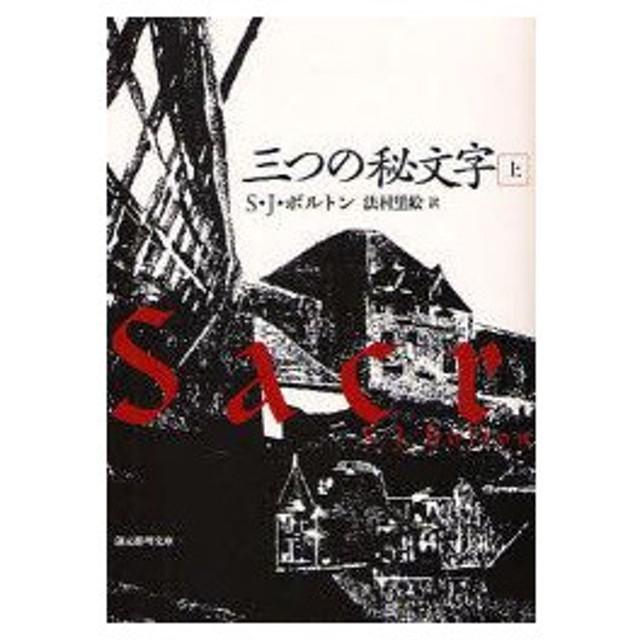 新品本/三つの秘文字 上 S・J・ボルトン/著 法村里絵/訳