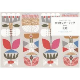 新品本/100枚レターブックfrom北欧 Designed by Seven Artists Writing and Crafting Papers from Scandinavia