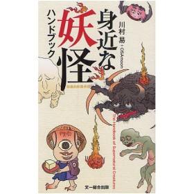 身近な妖怪ハンドブック / 川村易 / OSAmoon