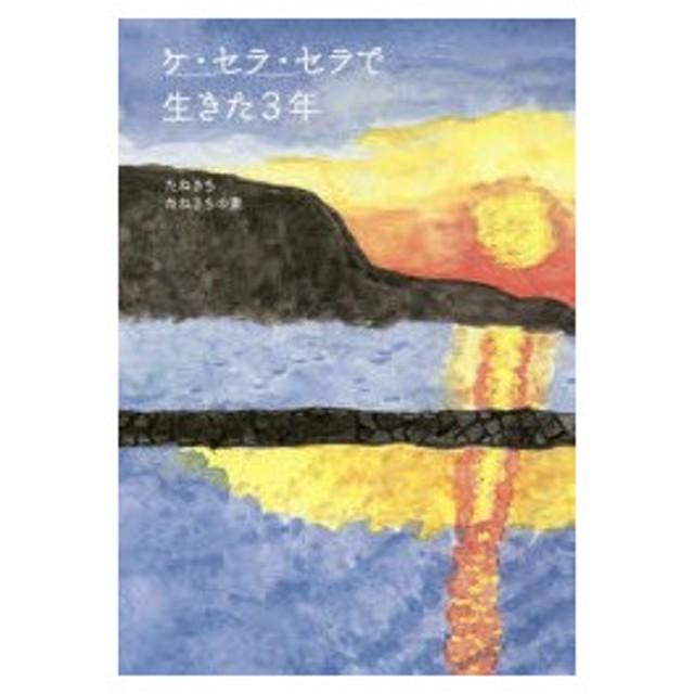 新品本/ケ・セラ・セラで生きた3年 たねきち/著 たねきちの妻/著