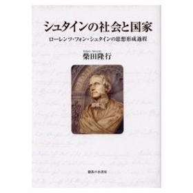 シュタインの社会と国家 ローレンツ・フォン・シュタインの思想形成過程 柴田隆行/著