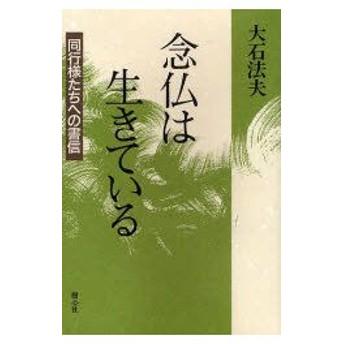 新品本/念仏は生きている 同行様たちへの書信 大石法夫/著