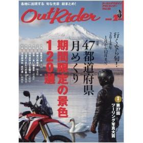 新品本/Out Rider(アウトライダー)