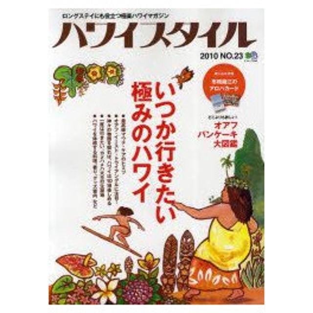 新品本/ハワイスタイル ロングステイにも役立つ極楽ハワイマガジン NO.23(2010) いつか行きたい、極みのハワイ