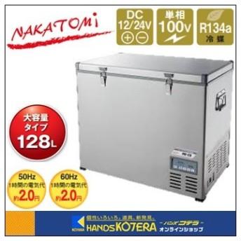 【代引き不可】【NAKATOMI ナカトミ】ポータブル冷凍冷蔵庫 PRF-128 単相100V DC12V/24V