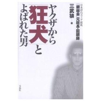 ヤクザから「狂犬」とよばれた男 日本初のマフィア組織「銀総会」元総長・回顧録 / 三武狼