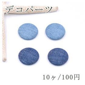 デコパーツ 半円 19mm デニム付き【10ヶ】