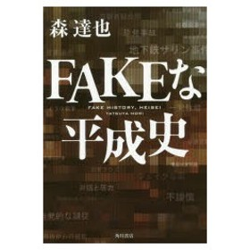新品本/FAKEな平成史 森達也/著