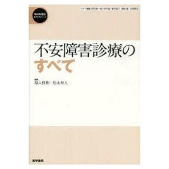 新品本/不安障害診療のすべて 塩入俊樹/編集 松永寿人/編集