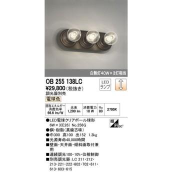 無料プレゼント対象商品! オーデリック ODELIC 【ブラケットライト OB255138LC1 電球色 真鍮古味 調光・白熱灯40W×3灯相当】