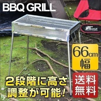 バーベキューコンロ アウトドアコンロ BBQコンロ W66 x D32 x H34 71cm 収納バッグ付き も選べる スライド式炭受け バーベキューグリル 送料無料