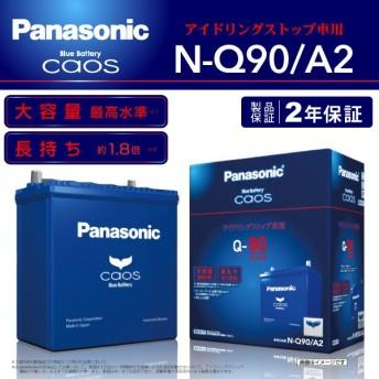 トヨタ カローラフィールダー PANASONIC N-Q90/A2 カオス ブルーバッテリー アイドリングストップ 国産車用 保証付