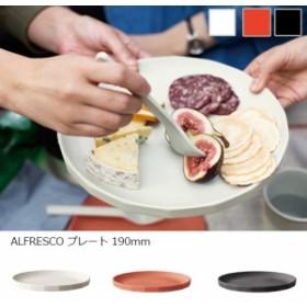 KINTO キントー ALFRESCO アルフレスコ プレート 19cm バンブーファイバー メラミン樹脂 ランチプレート カフェプレート