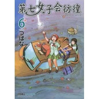 【中古】【古本】第七女子会彷徨 6/つばな 著【コミック 徳間書店】