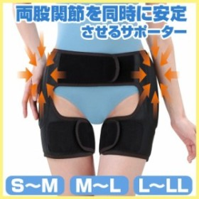 デラックス股関節ベルト かるかる滑節 両足用(股関節のサポーター 両足をサポート 男女兼用の矯正のベルト 股関節ベルト)