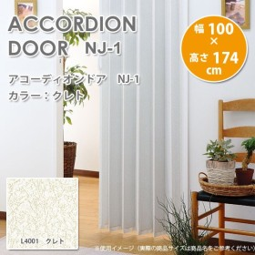 アコーディオンドア NJ-1 クレト 幅100 × 高さ174cm 【代引き不可】 【メーカー直送】