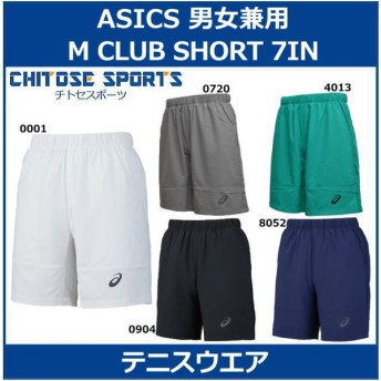アシックスメンズ クラブ ショート 7IN M CLUB SHORT 7IN142333テニス ウエア ハーフパンツ ユニセックスASICS 2017年春夏モデル ゆうパケット対応