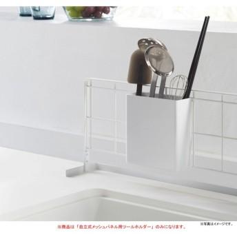 tower 自立式メッシュパネル用 ツールホルダー(ホワイト) 4193 04193-5R2 YAMAZAKI (山崎実業)