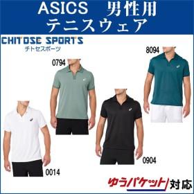 アシックス クラッシックポロ 154407 メンズ 2018SS テニス ゆうパケット(メール便)対応 在庫品