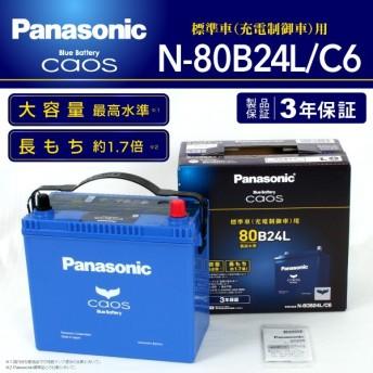 スズキ エリオ PANASONIC N-80B24L/C6 カオス ブルーバッテリー 国産車用 保証付