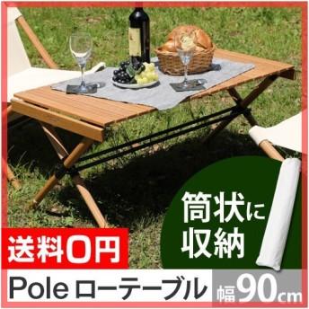 組み立て式テーブル 幅90cm Pole Low Table 木製 アウトドア