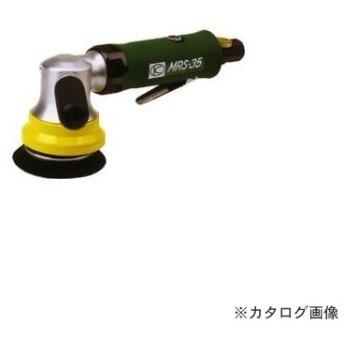 空研 マルチミニサンダー(本体のみ) MRS-35(22035H)