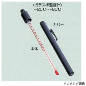 デンゲン DENGEN アルコールポケットサイズ小型温度計(−20℃〜+80℃) CP-TC