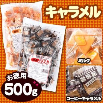 駄菓子 宮田 キャラメル 500g(約84粒入 18F30 子供会 景品 お祭り 縁日 お菓子
