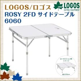 ロゴス LOGOS ROSY 2FDサイドテーブル/6060 73180019