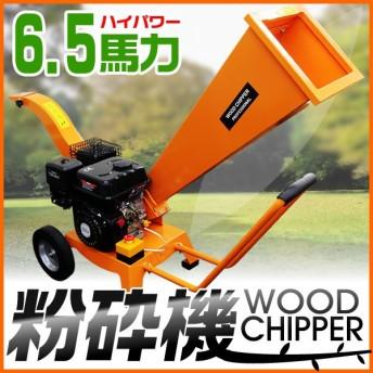 粉砕機 ウッドチッパー エンジン 6.5馬力 ウッドチップ ガーデンシュレッダー 木材 パワフル コンパクト 予約販売10月上旬入荷予定
