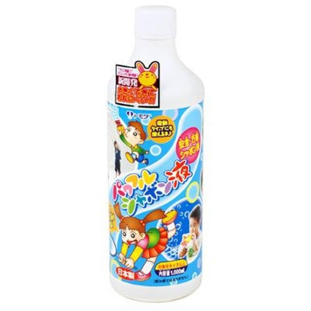 パワフルシャボン液 [景品 おもちゃ 子ども会・シャボン玉] 子供会 景品 お祭り くじ引き 縁日