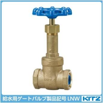 KITZ 給水用鉛フリーキーパロイ製管端防食コア付ゲートバルブ(ねじ込み形)[日水協認証番号:E-1 JV5:2008適合] 製品記号LNW 呼径15(1 2)面間(mm)57[1ヶ]