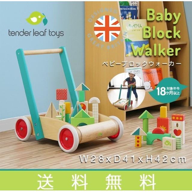 535c77342e21d0 おもちゃ 子供用 手押し車 木製 知育玩具 子供 入園祝い 誕生日 出産祝い プレゼント