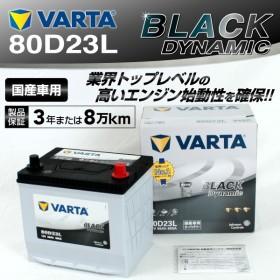 トヨタ ハイラックス 80D23L VARTA バッテリー BLACK Dynamic VR80D23L