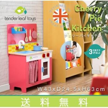 ままごと おままごと キッチン おもちゃ 木製 子供用 子供 知育玩具 台所 料理 プレゼント 誕生日 出産祝い チェリーパイキッチン tender leaf toys 送料無料