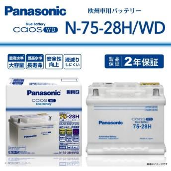 メルセデスベンツ Cクラス PANASONIC N-75-28H/WD カオス バッテリー 欧州車用 75A 保証付