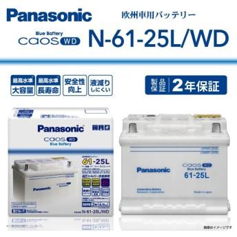 ルノー R5 PANASONIC N-61-25L/WD カオス バッテリー 欧州車用 61A 保証付