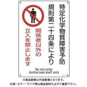緑十字 特定化学物質関係標識 関係者以外の立入を禁止します 450×300mm 035404