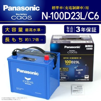 ホンダ NSX PANASONIC N-100D23L/C6 カオス ブルーバッテリー 国産車用 保証付