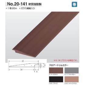 アシスト フロアートリム 軟質樹脂製 No.20-141 20m長