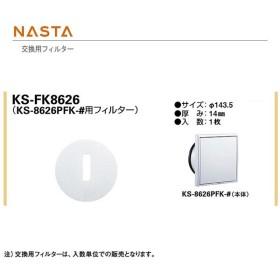 ナスタ 交換用フィルター KS-FK8626