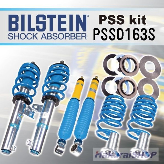 BMW 1シリーズ ビルスタイン 1台分セット PSSキット PSSD163S