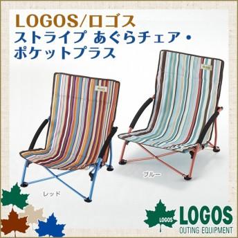 ロゴス LOGOS ストライプ あぐらチェア ポケットプラス ロースタイル チェア 椅子 73173016
