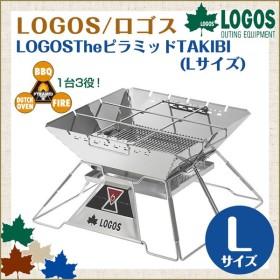 ロゴス LOGOS The ピラミッド TAKIBI (Lサイズ) 81064162