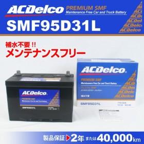 SMF95D31L ACデルコ 国産車用バッテリー トヨタ クレスタ
