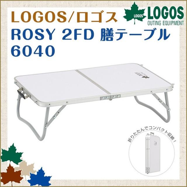ロゴス LOGOS ROSY 2FD膳テーブル/6040 73180021