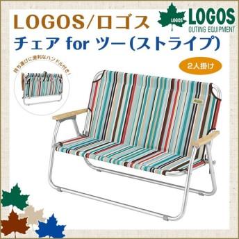 ロゴス LOGOS チェア for ツー ストライプ 73174030