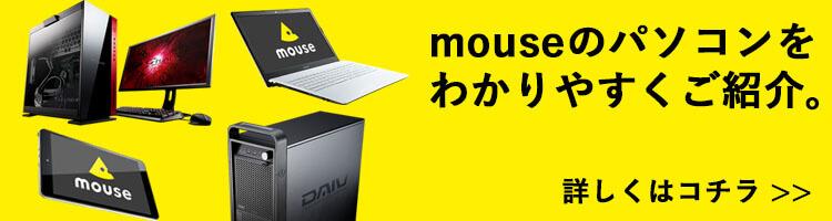 マウスをわかりやすくご紹介。